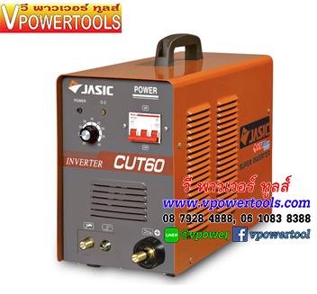 JASIC CUT60L204 3PH เครื่องตัด พลาสมา 60A. 380V. *รับประกัน 2 ปี*