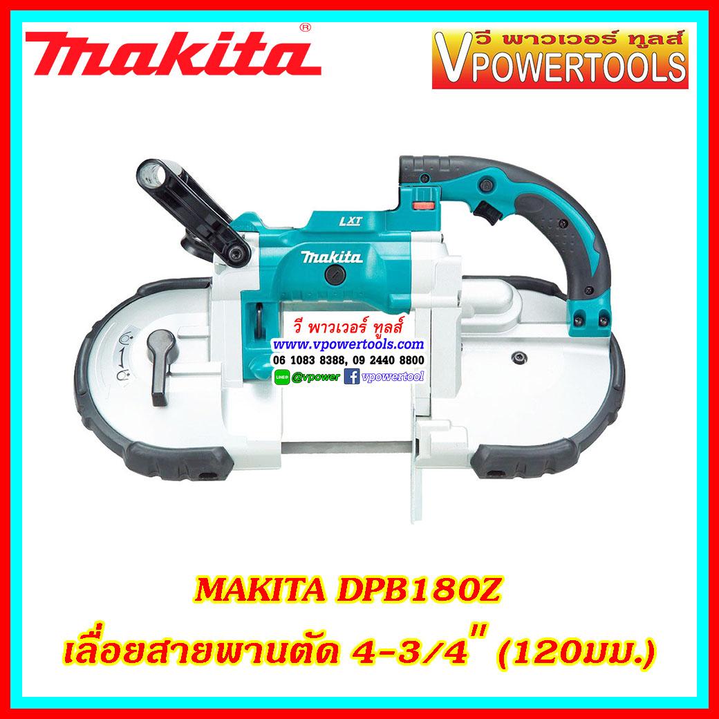 "MAKITA DPB180Z เลื่อยสายพานตัดโลหะมือถือไร้สาย 4-3/4"" (120 มม.) ตัวเปล่า ไม่รวมแท่นชาร์จ ไม่รวมแบตลิเธี่ยม"