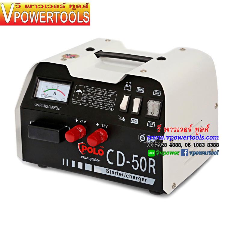 POLO CD50R เตรื่องชาร์จแบต 40A-สตาร์ทได้