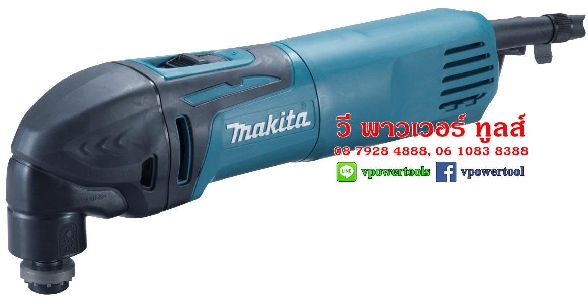 MAKITA TM3000CX9 เครื่องมืออเนกประสงค์ 320W พร้อมอุปกรณ์ในชุด