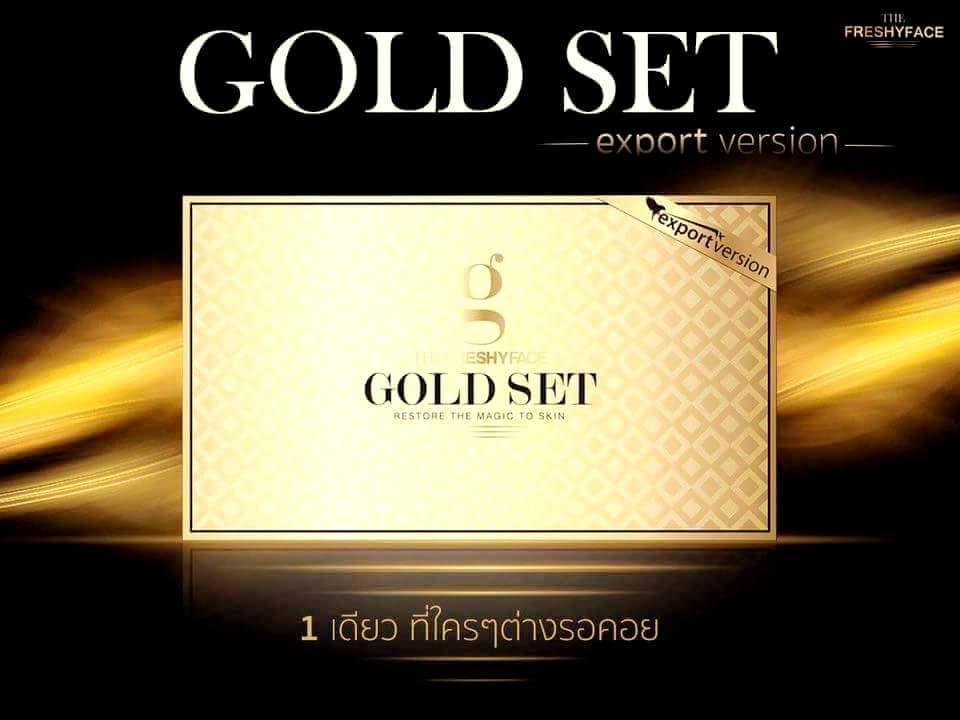 GOLD SET V.2 export version โกลด์ เซต เวอร์ชั่น 2 สูตรใหม่ 1 เดียวที่ใครๆต่างรอคอย
