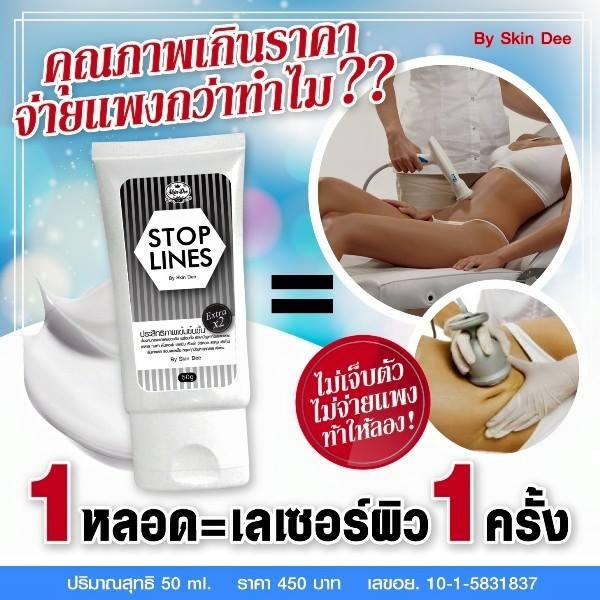 Stop lines Cream by Skin Dee สต๊อป ลาย ครีม หยุดทุกปัญหาผิวแตกลาย