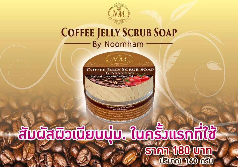 Coffee Jelly Scrub Soap By Noomham สครับเจลกาแฟ ผสมเมล็ดแอปริคอท ผิวเนียนนุ่ม กระจ่างใส ในครั้งแรกที่ใช้