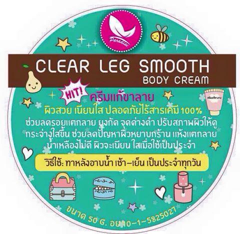 CLEAR LEG SMOOTH BODY CREAM by Paradise ครีมแก้ขาลาย