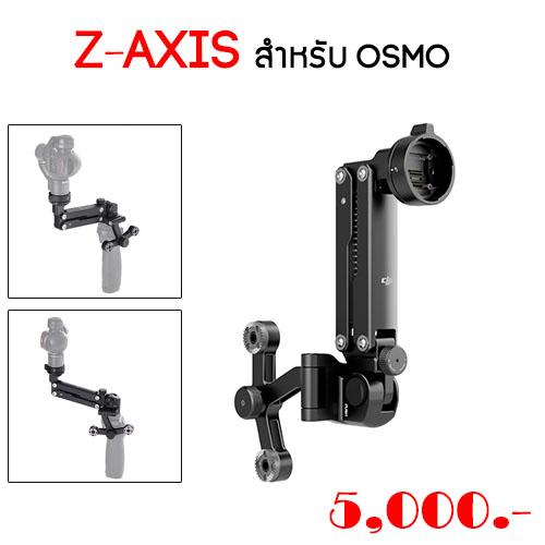 Z-Axis สำหรับ DJI Osmo