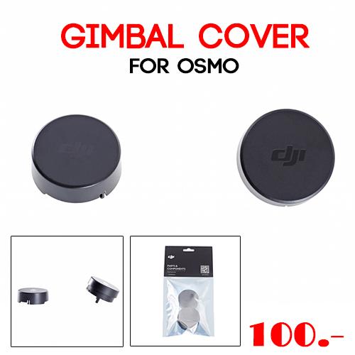 Gimbal Cover สำหรับ DJI OSMO