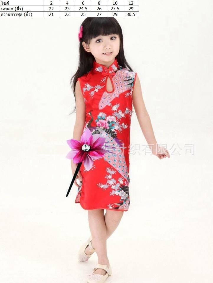 ชุดแฟนซีเด็ก :ชุดกี่เพ้าสีแดง ลายนก