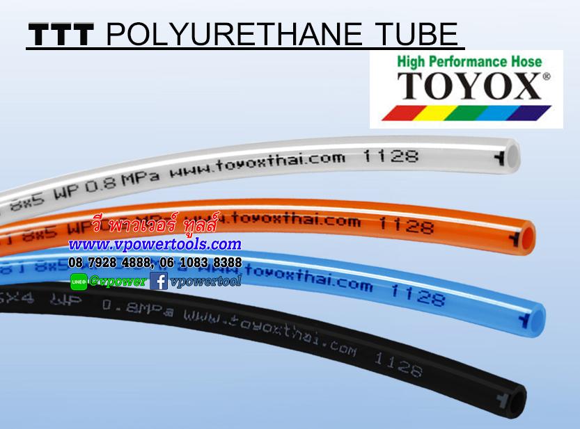 TOYOX สายลมพียู (TTT POLYURETHANE TUBE)