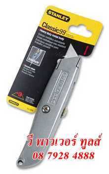 STANLEY 10-099 มีดเอนกประสงค์ UTILITY KNIVES