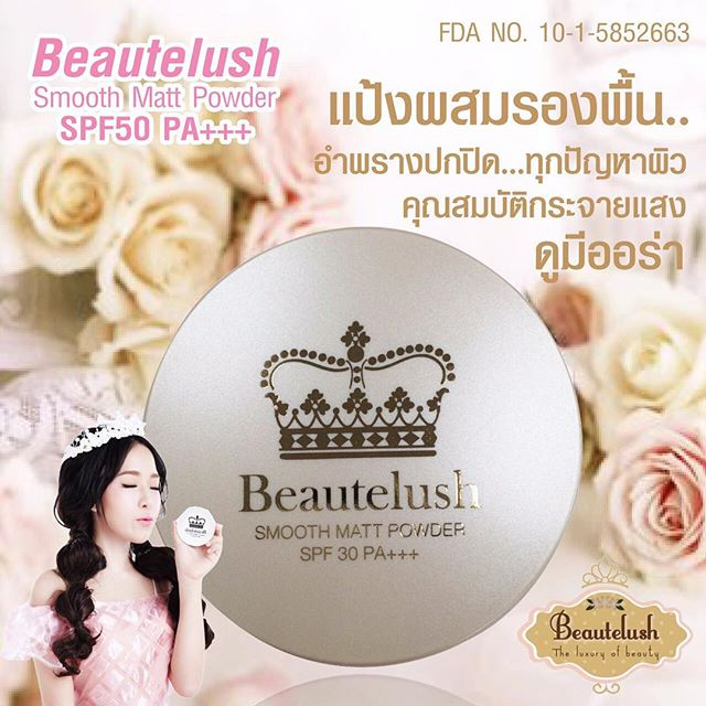 Beautelush Smooth matt powder spf 30 PA+++ บิวตี้ลัช แป้งเจ้าหญิง แป้งผสมรองพื้น เนื้อเนียนระดับ HD