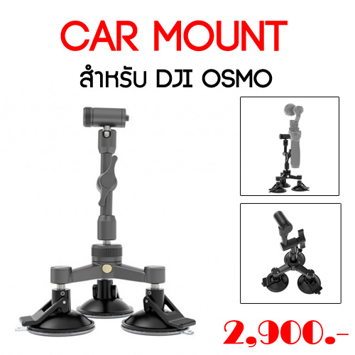 DJI OSMO Car Mount