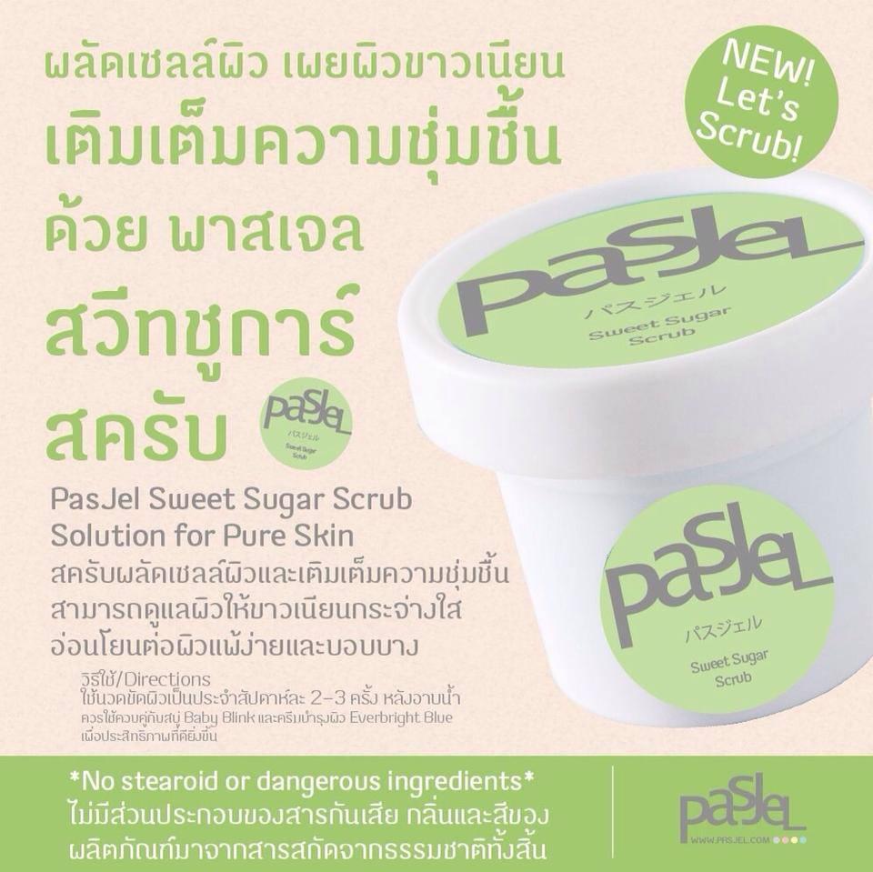 Pasjel Sweet Sugar Scrub Solution for Pure Skin พาสเจล สวีท ชูก้าร์สครับ สครับผลัดเซลล์ผิว