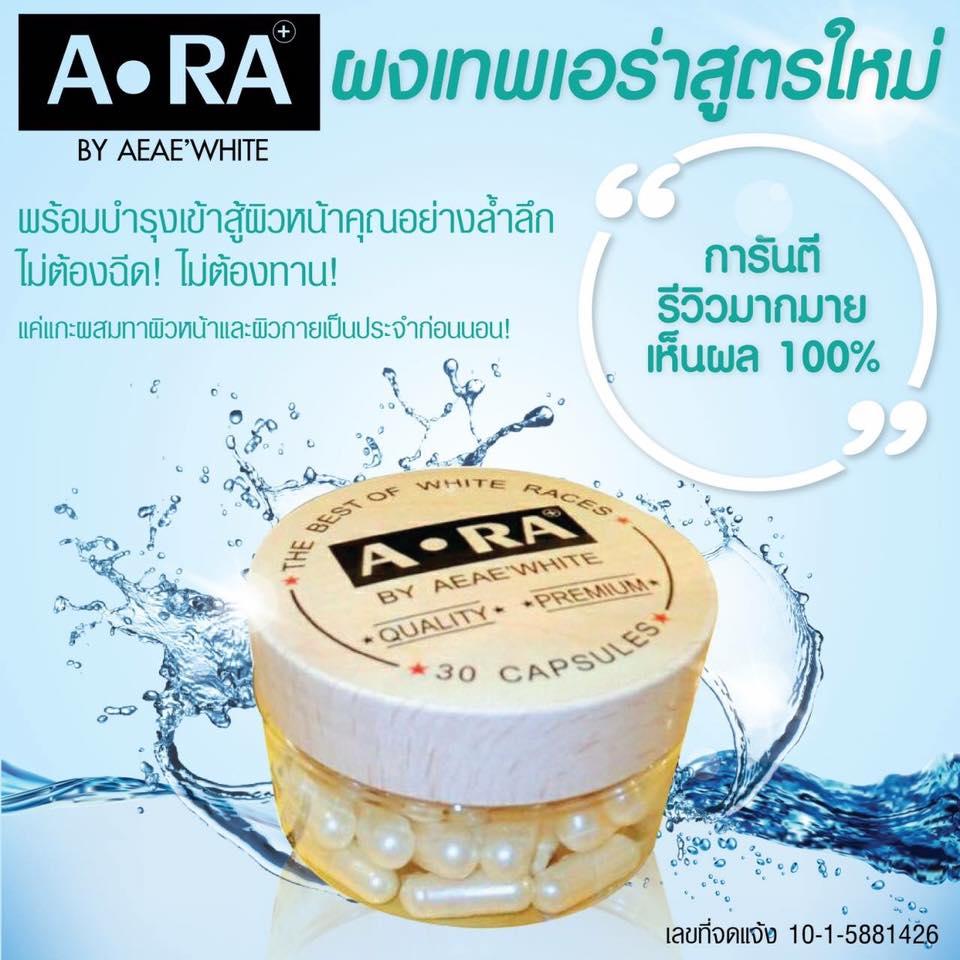 A RA BY AEAE'WHITE ผงเทพเอร่าไวท์ ขาวเร็ว ขาวแรง ขาวออร่าท้าแดด