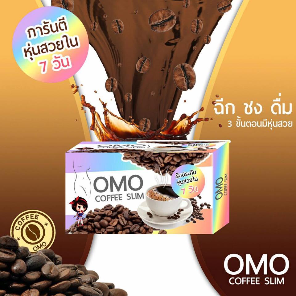 OMO COFFEE SLIM กาแฟลดน้ำหนัก โอโม่ คอฟฟี่ สลิม ฉีก ชง ดื่ม หุ่นสวยใน 7 วัน
