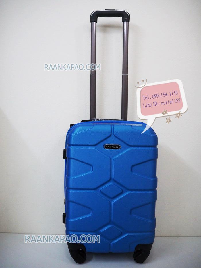 กระเป๋าเดินทาง fiber/abs 617 ไซส์ 20 นิ้ว ยี่ห้อPolonaise ส่งฟรี