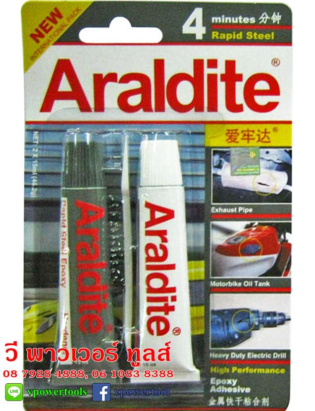 ARALDITE กาวอีพ๊อกซี่ สีเทา/ใส (สีเหล็กแห้งเร็ว 4 นาที)