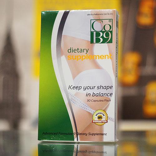 CoB9 โคบีไนน์อาหารเสริมควบคุมน้ำหนัก ลดถาวร ผอมสุขภาพดี ปลอดภัย ไม่โยโย่