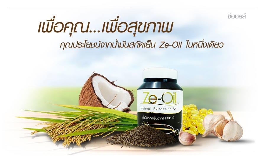 Ze-Oil Gold ซีออยล์ โกลด์ แคปซูลรูปหัวใจ ผลิตภัณฑ์เสริมอาหารจากน้ำมันสกัดเย็น 4 ชนิด