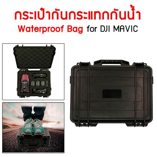 กระเป๋ากันกระแทกกันน้ำ Mavic / Waterproof Bag for DJI MAVIC