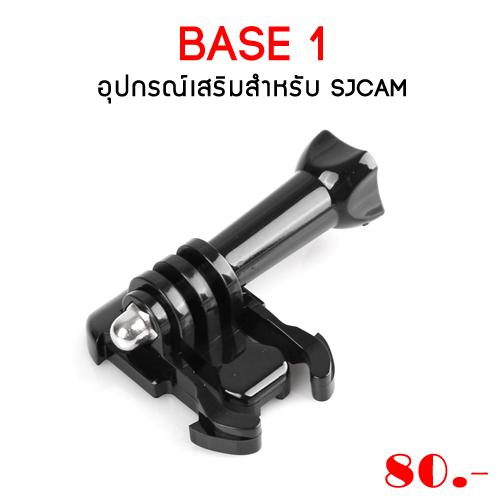 Base1 อุปกรณ์เสริมสำหรับ SJCAM