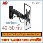Gas Strut Desktop Single Monitor Stand F-350