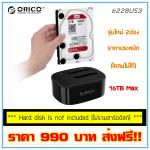 ORICO 6228us3 USB 3.0 Dual-Bay no Clone