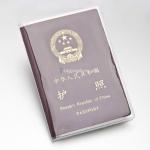 ซองใส่พาสปอร์ต Passport