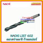 NACHI L602 ดอกสว่าน เจาะเหล็ก ก้านเตเปอร์