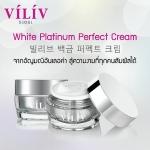 ViLiV WHITE PLATINUM PERFECT CREAM วีลีฟ ไวท์ แพลทินัม เพอร์เฟค ครีม เคล็ดลับผิวสวยใสจากธรรมชาติ ให้ผิวขาวกระจ่างใส ไร้ริ้วรอย
