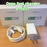 Oppo Vooc Charge งานแท้ ศูนย์จีน