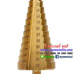 STEP DRILLS ดอกสว่านทรงเจดีย์ เจาะเหล็ก 4-32 มม. 15 ระดับ รุ่นประหยัด ผลิตจากจีน