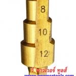 STEP DRILLS ดอกสว่านทรงเจดีย์ เจาะเหล็ก 4-12มม. 5 ระดับ รุ่นประหยัด ผลิตจากจีน