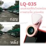 เลนส์มือถือ LIEQI LQ-035 พร้อมไฟ led ( 3 in 1 )