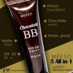 MEESO Chocolate BB SPF 50 PA+++ Matte มีโซ ช็อคโกแลต บีบี เบอร์เดียว ใช้ได้ทุกสภาพผิว