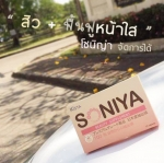 Soniya โซนิญ่า อาหารเสริมลดสิว บอกลาหน้าปลวก
