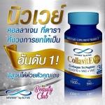 Active Collavite Collagen Tri Peptide แอคทีฟ คอลล่าไวท์