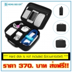 Data line storage package finishing package digital storage package charger headset storage box power supply mobile hard disk package