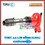 TOKU AA-1.3B สกัดลม (4.5ก.ก) จากประเทศญี่ปุ่น
