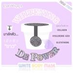 De Power Body Mask by CHOMNITA ดี เพาเวอร์ บอดี้ มาส์ค ขาว ไม่ต้องรอชาติหน้า