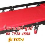 เตียงซ่อมรถ CAR CREEPER รุ่น YCC-3 โครงเหล็ก+เบาะหนัง