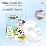 Fern Milk Green Tea Mask มาร์คหน้าน้ำนมผสมสารสกัดจากชาเขียว มาร์คแล้วใส ใช้แล้วเด้ง