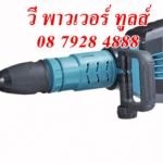MAKITA HM1214C สกัดไฟฟ้า SDS-MAX (12.3 กิโล) AVT.