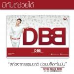 DBB DETOX BLOCK BURN By KAN KANTATHAVORN ลดน้ำหนักกันต์ หุ่นดี เพราะมีกันต์