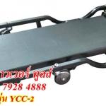 เตียงซ่อมรถ CAR CREEPER รุ่น YCC-2 โครงเหล็ก+เบาะหนัง