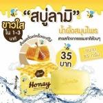Lami HERBAL Honey Natural Soap สบู่ลามิ เฮอร์เบิล ฮันนี่ สบู่สมุนไพรน้ำผึ้ง