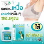 แป้งเต่าหอม By Phoca Taohom Deodorant Powder แป้งสมุนไพร บายโภคา บอกลาเหงื่อและเต่าเหม็นๆของคุณ