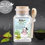 Fern Milk Green Tea Scrub สครับน้ำนมแตก ผสมสารสกัดจากชาเขียว