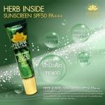 HERB INSIDE SUNSCREEN SPF50 PA+++ กันแดด เฮิร์บ อินไซด์ กันแดดสมุนไพร สารสกัดจากดอกบัวหลวง