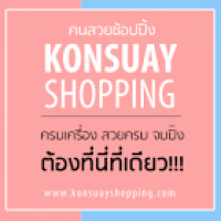 ร้านKonsuayShopping