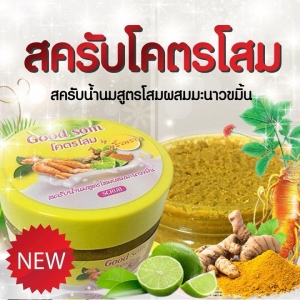Good som โคตรโสม by พริ้วพราว สครับโคตรโสม สครับน้ำนมสูตรผสมมะนาวขมิ้น